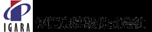 伊賀良建設株式会社(土木建築工事業・宅地建物取引業・一級建築士事務所)長野県飯田市